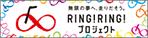 競輪・オートレースの補助事業「RING!RING!プロジェクト」