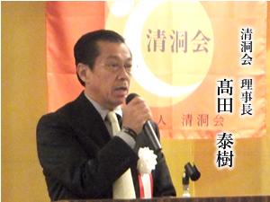 理事長 髙田 泰樹
